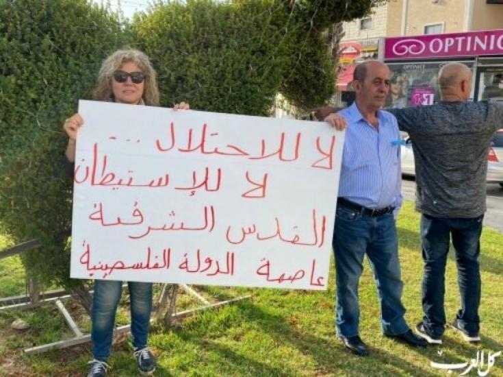 وقفة تضامنية مع القدس ويافا في شفا عمرو بالداخل المحتل
