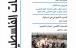حرب حزيران وواقع القدس .. اهم ملفات العدد الجديد من دراسات فلسطينية