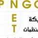 شبكة المنظمات الأهلية الفلسطينية تطلق دليل الأمان الرقمي للمنظمات الأهلية