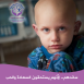 نسائم مقدسية.. فكرة وليدة ألم تعطي الأمل للأطفال المرضى بالسرطان
