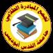 تجمع المبادرة الطلابي في جامعة القدس يدعو الطلبة إلى مقاطعة التسجيل