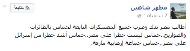 شخصيات مصرية تحرض على ضرب قطاع غزة