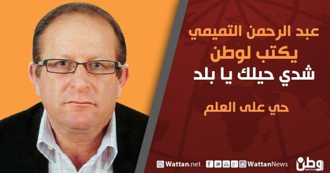 """عبد الرحمن التميمي يكتب لـ""""وطن"""": حي على العلم"""