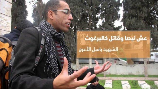 الاحتلال يتراجع ويقرر تسليم الشهيد الاعرج دون شروط