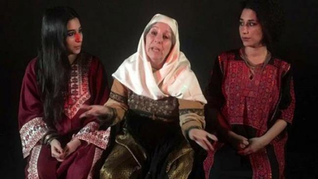 ثلاث لاجئات فلسطينيات في عرض مسرحي