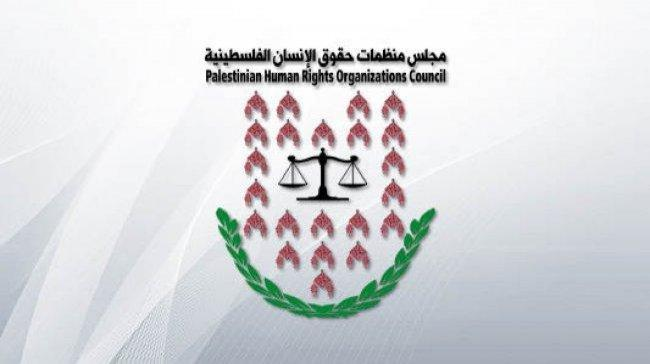 مجلس منظمات حقوق الإنسان يطالب السلطة بتوفير الحماية للفلسطينيين دون تمييز