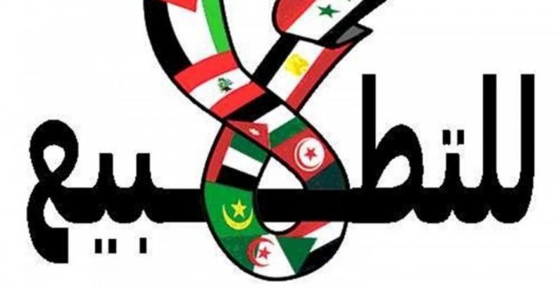 """انسحاب وفد طبي أردني من مؤتمر دولي بسبب مشاركة """"إسرائيل"""" فيه"""