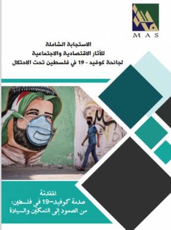 """""""ماس"""" يصدر دراسة حول الاستجابة الشاملة للآثار الاقتصادية والاجتماعية لجائحة كوفيد-19 في فلسطين تحت الاحتلال"""