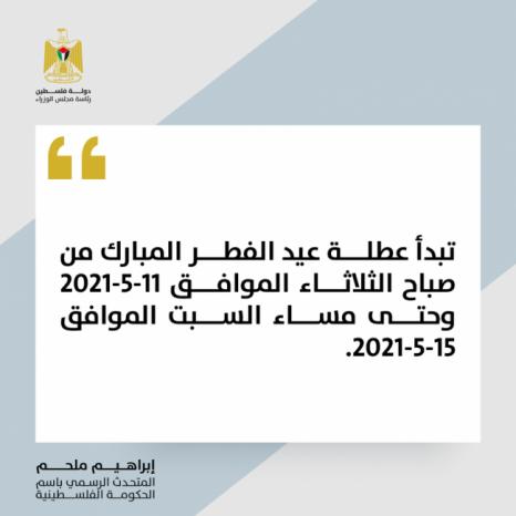 تصريح جديد للحكومة: عطلة العيد تبدأ صباح الثلاثاء وتنتهي مساء السبت