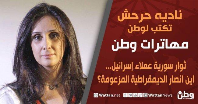 """نادية حرحش تكتب لـ""""وطن"""": ثوار سورية عملاء اسرائيل...اين انصار الديمقراطية المزعومة؟"""