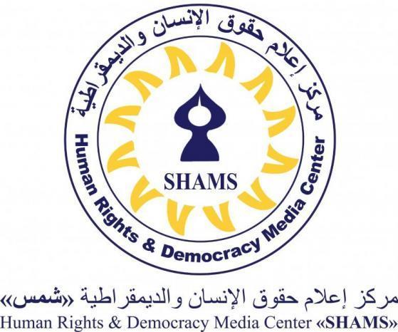 """مركز """"شمس"""" يدين قيام وزارة خارجية دولة الاحتلال برفض تجديد تأشيرات الإقامة لموظفين في الأمم المتحدة"""