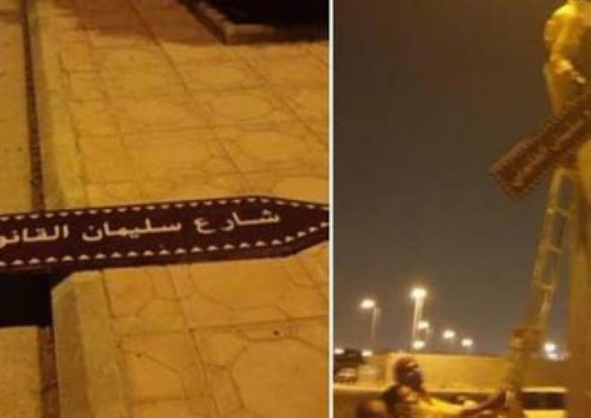 السعودية تزيل اسم السلطان العثمانى سليمان القانونى من شوارعها