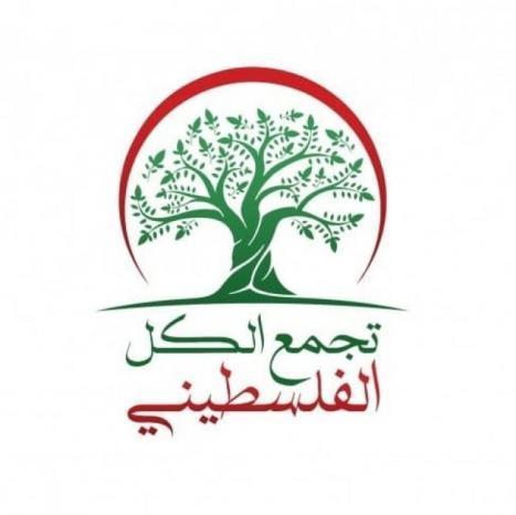 تجمع الكل الفلسطيني يطالب تشكيل حكومة انتقالية دون امتيازات وزارية لأعضائها