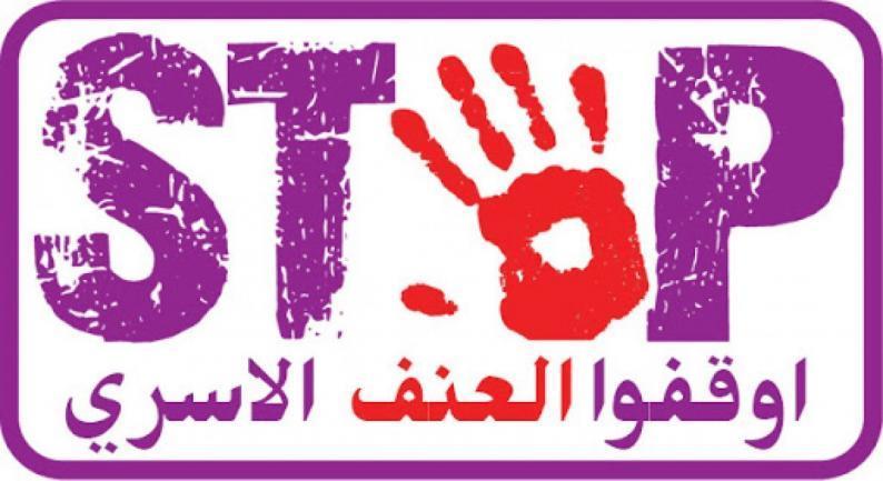 """""""التنمية الاجتماعية"""": قانون حماية الأسرة يشكل منعة لحالات العنف المتزايدة"""