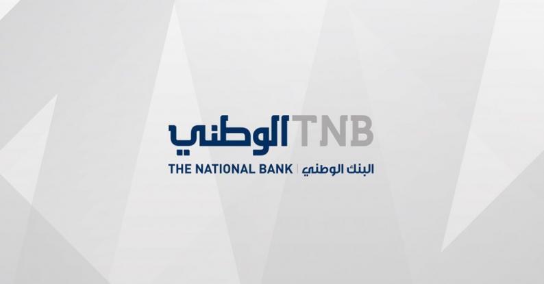 بدء الاكتتاب الثانوي العام لرفع رأس مال البنك الوطني المدفوع الى 105 مليون دولار