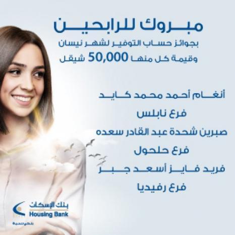 بنك الإسكان - فلسطين يعلن عن الفائزين بجوائز حسابات التوفير لشهر نيسان 2021