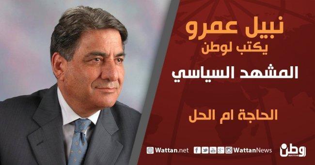 نبيل عمرو يكتب المشهد السياسي لوطن .. الحاجة أمُّ الحل