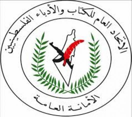 الاتحاد العام للكتاب والأدباء: اتفاق الإمارات وإسرائيل طعنة في خاصرة الأمة العربية