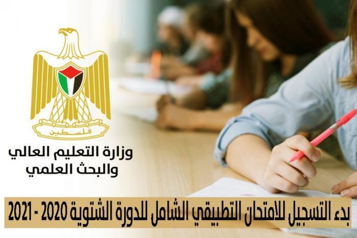"""""""التعليم العالي"""" تعلن بدء التسجيل للامتحان التطبيقي الشامل"""
