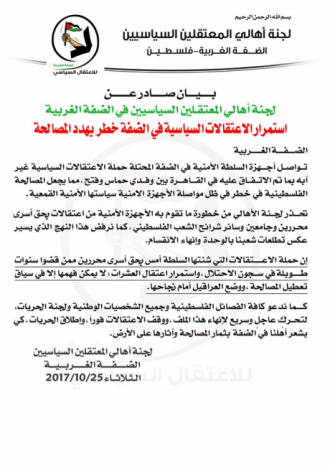 """""""أهالي المعتقلين السياسيين"""": استمرار الاعتقالات السياسية في الضفة خطر يهدد المصالحة"""