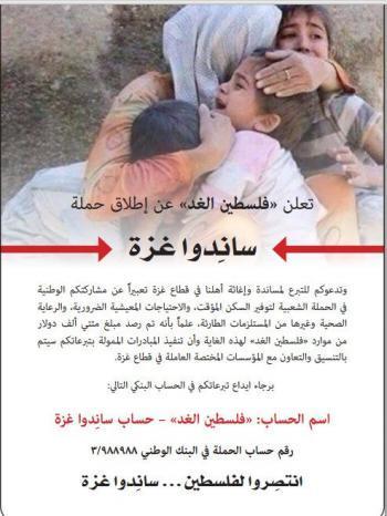 """""""فلسطين الغد"""" تطلق حملة """"انتصروا لفلسطين...ساندوا غزة"""" لإغاثة أهلنا في القطاع"""