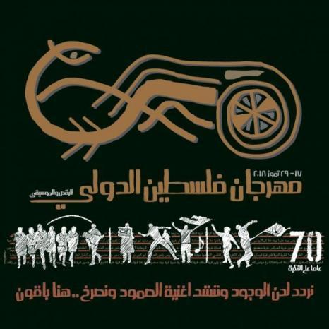 """اطلاق مهرجان فلسطين الدولي 2018 تحت عنوان """" 70 عاماً على النكبة"""""""