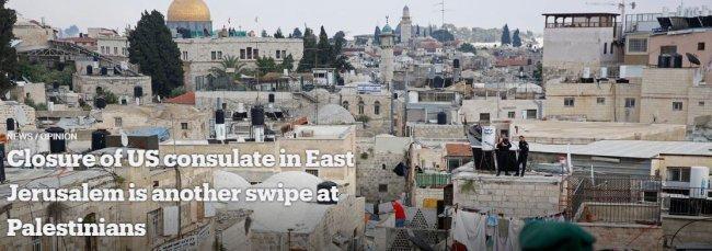 إغلاق القنصلية الأمريكية العامة في القدس ضربة أخرى للفلسطينيين
