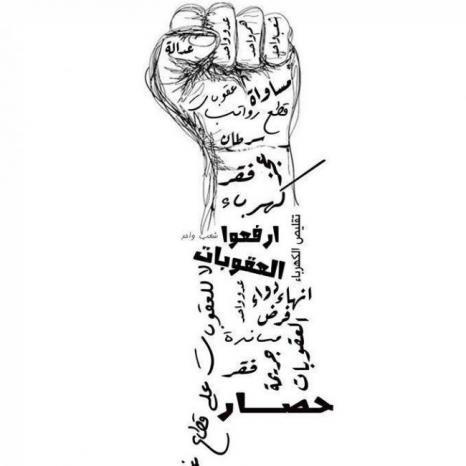 حراك رفع العقوبات عن غزة لـوطن: مستمرون في مسيرتنا ونحمل السلطة مسؤولية أي تصرف