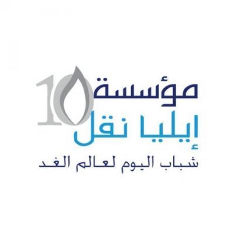 """المنظمات الاهلية: اغلاق مؤسسة """"ايليا"""" استهداف للمؤسسات المقدسية"""