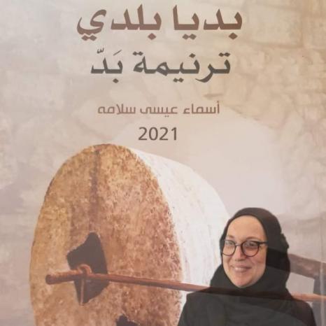 أسماء سلامة تكتب لوطن: على عمان.. على عمان