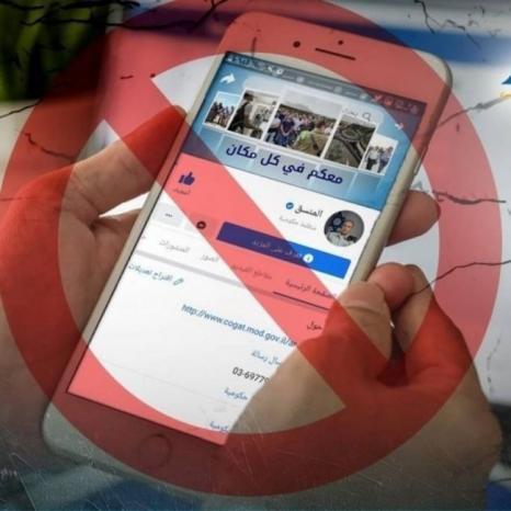لايك للاحتلال: ماذا نتعلّم من صفحات فيسبوك التي يديرها مركّزو الشاباك؟
