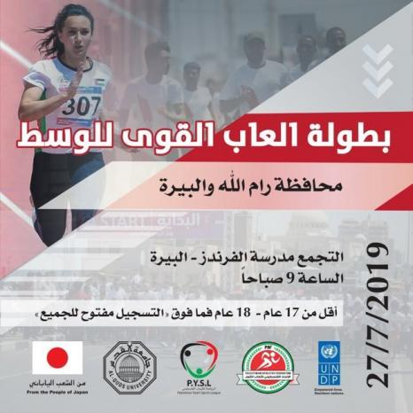 السبت.. انطلاق بطولة ألعاب القوى بمحافظة رام الله والبيرة