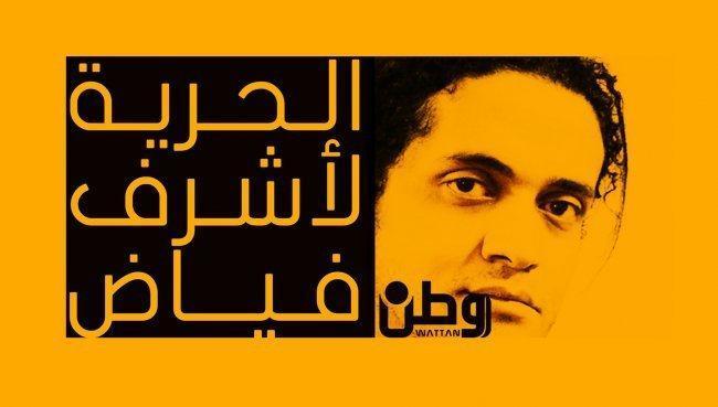اطلاق حملة لرفض اعدام السعودية الشاعر الفلسطيني اشرف فياض