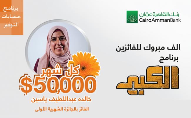 """قيمتها 50 ألف دولار ..مدخرة من نابلس تفوز بجائزة """"القاهرة عمان"""" الشهرية الكبرى"""