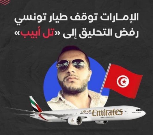 """الإمارات تُوقف طيار تونسي عن العمل لأنه رفض المشاركة في رحلة إلى """"تل أبيب"""""""