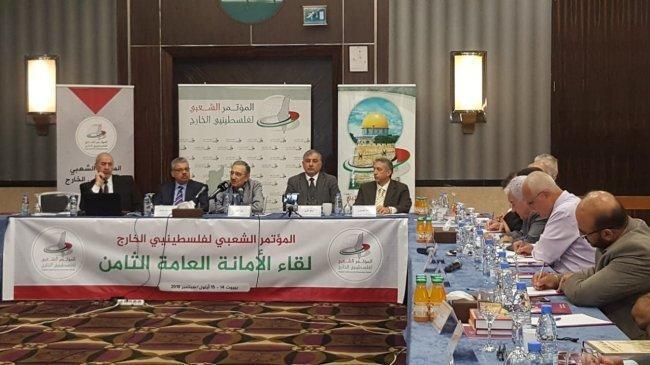 انطلاق أعمال اجتماع الأمانة العامة الثامن للمؤتمر الشعبي لفلسطينيي الخارج في بيروت