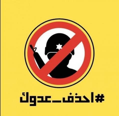 """""""احذف عدوك"""".. حملة لمقاطعة صفحات الاحتلال"""