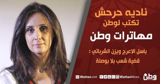 نادية حرحش تكتب لوطن:باسل الاعرج ويزن الشرباتي : قضية شعب بلا بوصلة