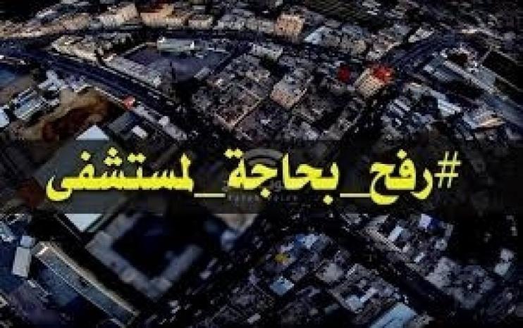 أمان يطالب وزارة الصحة الوفاء بالتزاماتها للمواطنين حول بناء مجمّع صحي في رفح