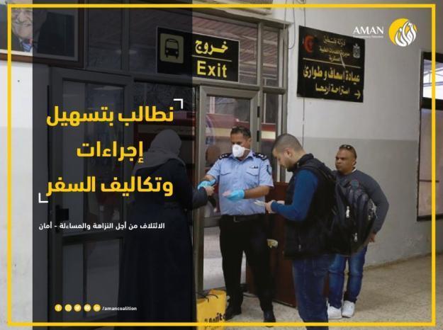 ائتلاف أمان يطالب هيئة المعابر والحدود ووزارة الخارجية والمغتربين ببذل جهود حثيثة لتسهيل إجراءات وتكاليف السفر الى الأردن