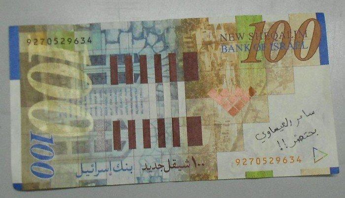 بالصور... إسم الأسير العيساوي على الأوراق النقدية
