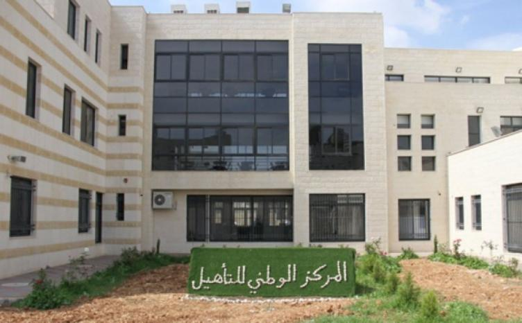 وزيرة الصحة تعلن عودة العمل في المركز الوطني لعلاج وتأهيل المدمنين في بيت لحم كالمعتاد