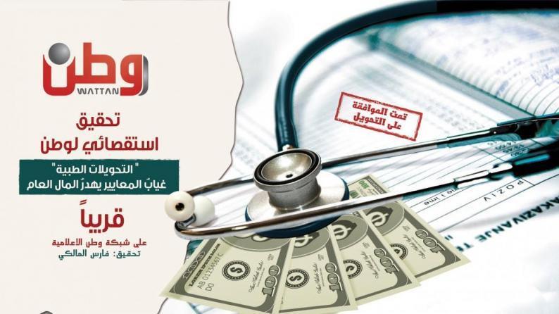 قريبا تحقيق استقصائي لوطن: التحويلاتُ الطبية.. غيابُ المعايير يهدرُ المال العام