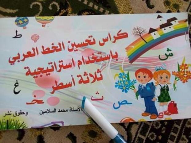 مبادرة لتحسين الخط العربي لطلبة المدارس تلقى إهمالا حكوميا