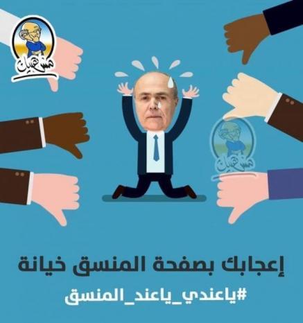 """""""يا عندي يا عند المنسق""""..عشرات الآلاف يستجيبون للحملة ويغادرون صفحات الاحتلال الناطقة بالعربية"""