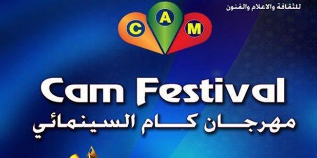 """فلسطين ضيف شرف مهرجان """"كام"""" السينمائي"""