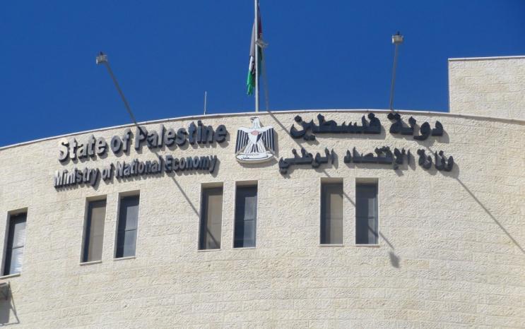 وزارة الاقتصاد: إحالة 30 مخالفاً للنيابة
