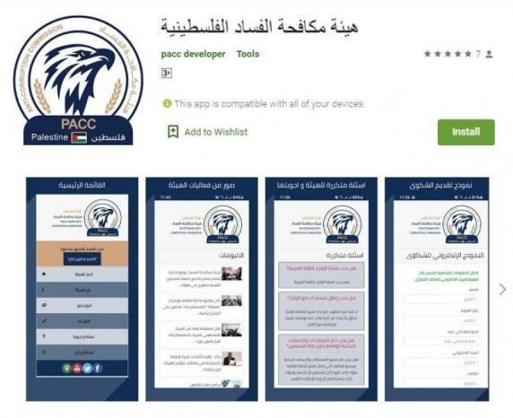هيئة مكافحة الفساد تطلق تطبيقا إلكترونيا خاص بالهواتف الذكية