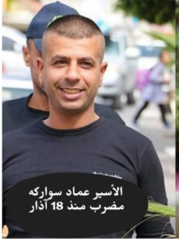 الأسير عماد سواركة يواصل إضرابه عن الطعام منذ 22 يوما