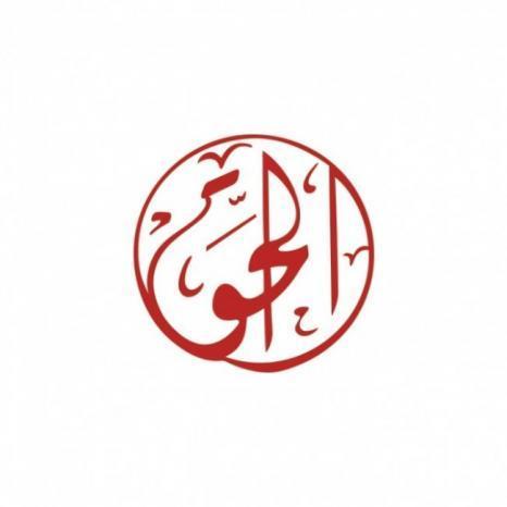 """""""الحق"""" تعبر عن خيبة أملها لتجاهل الرئاسة مطالب المجتمع المدني بشأن إصلاح القضاء"""
